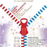 """</p> <p>Великотърновският университет """"Св. св. Кирил и Методий"""" организира научна конференция """"Медиите: кризи vs възможност"""" на 29 октомври 2015 г. Конференцията ще се проведе в зала """"Европа"""", Ректорат.  Планира се конференцията да се организира и провежда всяка година.  Медийни партньори са сп. """"Медиите на 21 век"""", сп. """"Медии и обществени комуникации"""", сп. """"Реторика и комуникации"""", Българска академична асоциация по комуникации (БААК), Комисия за научно-практически изследвания и анализи на съвременната журналистика  при СБЖ.<br /> <a href="""