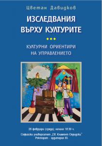 Tsvetan Davidkov book 26.02.2020