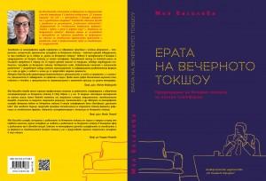 Maya Vasileva_Erata na vechernoto tokshou_korica 15.4 rgb